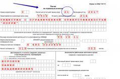 Коды в декларации по усн 3 налоговый период